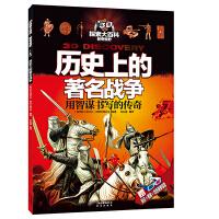 3D探索大百科・新奇视野:历史上的著名战争
