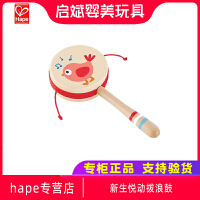 Hape新生悦动拨浪鼓0-6个月婴儿玩具 0-1岁宝宝新生儿波浪鼓木质