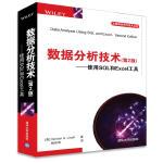 数据分析技术(第2版) 使用SQL和Excel工具 sql数据库管理与开发教程书籍 数据探索 excel数据分析技术