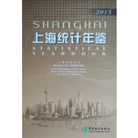 2015上海统计年鉴   中国统计出版社