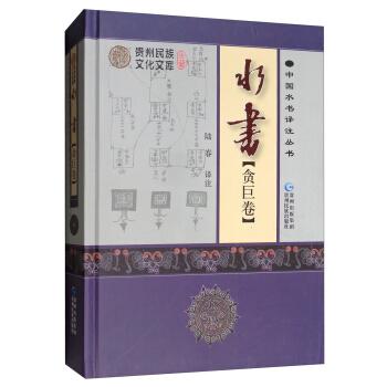 水书贪巨卷(货号:A4) 陆春 9787541224171 贵州民族出版社书源图书专营店