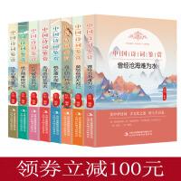 【限时包邮秒杀】中国诗词大会(全8册)
