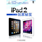 iPad 2玩家秘笈*9787111352259 王欣著