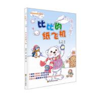好故事养成好性格 乐读123:比比的纸飞机(适合7-10岁),亚乔,吴贞瑶 绘,江苏美术出版社,97875344545