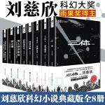 刘慈欣科幻作品集全套8册 典藏版 三体123+球状闪电+超新星纪元+带上她的眼睛+梦之海等 短篇小说集书籍