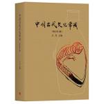 中国古代文化常识(插图修订第4版・全彩精装)