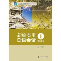 新编实用日语会话1 学生用书