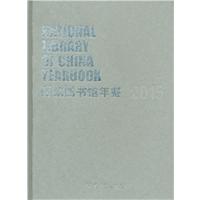 国家图书馆年鉴2015