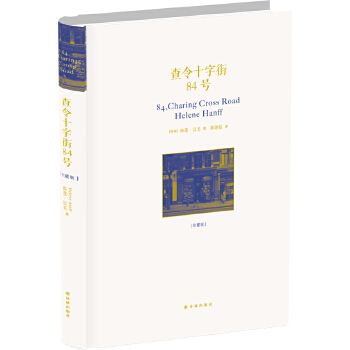 查令十字街84号(pdf+txt+epub+azw3+mobi电子书在线阅读下载)
