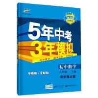 曲一线 初中数学 八年级下册 华东师大版 2020版初中同步 5年中考3年模拟 五三