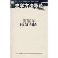 【二手书8成新】傅斯年:史学方法导论 傅斯年 江苏文艺出版社