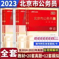 中公2021年北京公务员考试用书 申论+行测 教材+历年真题+全真模拟6本 北京市公务员考试用书2021 北京公务员考
