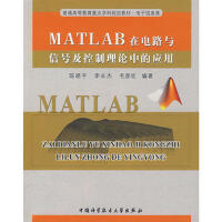【正版二手书9成新左右】MATL AB在电路与信号及控制理论中的应用 陈晓平 中国科学技术大学出版社