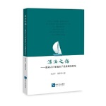 漂泊之伤――流动人口家庭亲子关系调查研究,刘志军 徐蕾蕾,知识产权出版社,9787513056786