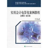 实用会计电算化案例教程金蝶K3成长版,刘纯,经济科学出版社,9787514121148
