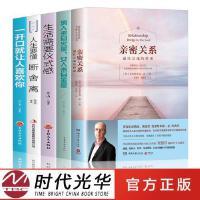 樊登读书会全5册亲密关系男人来自火星女人来自金星一开口就
