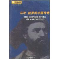 马可波罗的中国传奇阳光文化系列丛书编辑上海文化