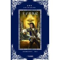 世界文学名著典藏:王子复仇记