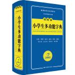 小学生多功能字典 词典新课标学生专用工具书 精编版 3500个常用字速查检字表 收字10000余个 开心辞书
