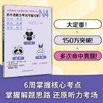 N4语法、读解、听力:新日语能力考试考前对策