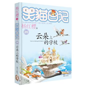 """笑猫日记--云朵上的学校 温暖童年的""""心灵鸡汤"""",陪伴成长的""""心情宝典"""",适合7~10岁儿童阅读"""