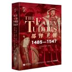 华文全球史057・都铎王朝: 1485―1547
