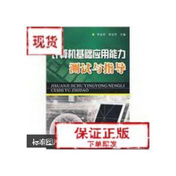 【旧书二手书9成新】计算机基础应用能力测试与指导 李金祥 李会芳 苏州大学出版社9787811372632
