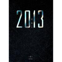 【新书店正版】2013(I)(玄色著) 玄色 长江出版社 9787549206506