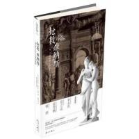 抢救维纳斯-二战时期艺术品与古建筑的遭遇[美]伊莱利亚・达尼漓江出版社