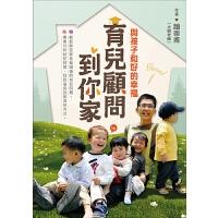 现货 台湾原版 育�侯���到你家:�c孩子和好的幸福