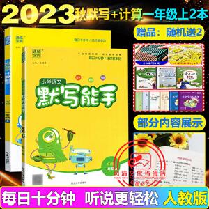 小学语文默写能手一年级下册+数学计算能手一年级下共2本人教版部编版2020春