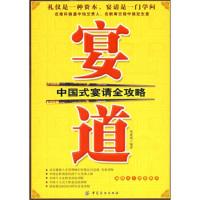 【二手书8成新】宴道:中国式宴请全攻略 郑建斌 中国纺织出版社