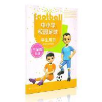 人教版 中小学校园足球学生用书三至四年级(含技术动作视频)三至四年级中小学校园足球学生用书