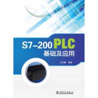 S7-200 PLC基础及应用,王东署,中国电力出版社,9787512339675