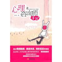 心理咨询师手记 卡玛 金城出版社 9787802517301【新华书店 正版保障】