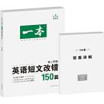 开心英语 一本英语短文改错150篇 高二年级 英语特级教师李俊和领衔编写