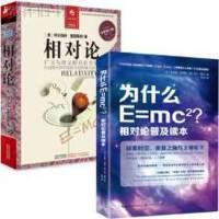 【二手旧书9成新】相对论+为什么E=mc2相对论普及读本(探索时空质量之