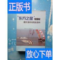 """[二手旧书9成新]""""东方之星""""号客轮 翻沉事件调查资料 /安全生产"""