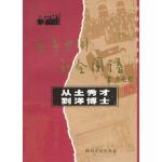 从土秀才到洋博士,张俊勇著,四川人民出版社,9787220061882
