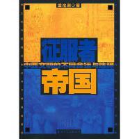 征服者帝国-中西文明的不同命运与选择凌沧州 著工人出版社