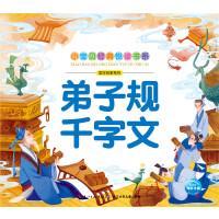小宝贝经典悦读书系:弟子规・千字文(新版)