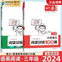一本 小学语文英语阅读训练100篇三年级2022新版