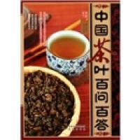 中国茶叶百问百答双鱼文化 著凤凰出版社
