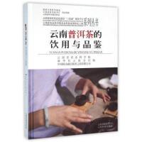 云南普洱茶的饮用与品鉴 普洱茶的采收压制工艺流程 普洱茶品云南省农业科学院、新云南科技出版社
