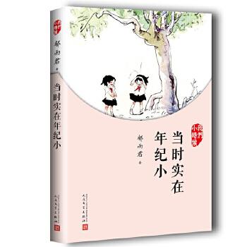 我们小时候:当时实在年纪小(2017年新版) 一套适合家长与孩子共读的名家美文。王安忆、迟子建、苏童、叶兆言、毕飞宇、张炜、郁雨君……把童年时的心灵感受诉诸笔端。