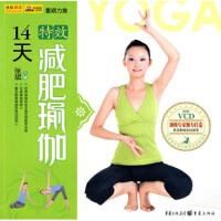 【二手书8成新】14天瑜伽(附V 张斌,张斌 重庆出版社