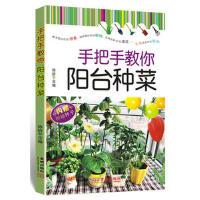 【二手书8成新】手把手教你阳台种菜(内赠神秘种子 陈昕 金城出版社