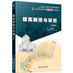 建筑制图与识图 (第2版),曹雪梅,北京大学出版社【新书店 正版书】