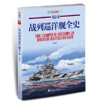 英国战列巡洋舰全史 江泓 吉林文史出版社 9787547233030 新华书店 正版保障