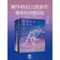 桐华科幻言情新作・散落星河的记忆(全四册)